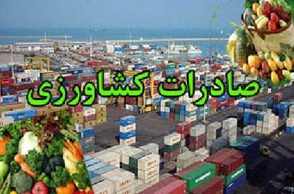 صادرات 77 میلیون دلاری بخش کشاورزی استان اصفهان درهفت ماه سال96