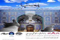 حضور دو گروه نمایشی از کردستان درسیزدهمین جشنواره تئاتر سراسری بچه های مسجد