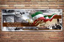 مسیرهای راهپیمایی ۱۳ آبان در شهرهای استان لرستان اعلام شد