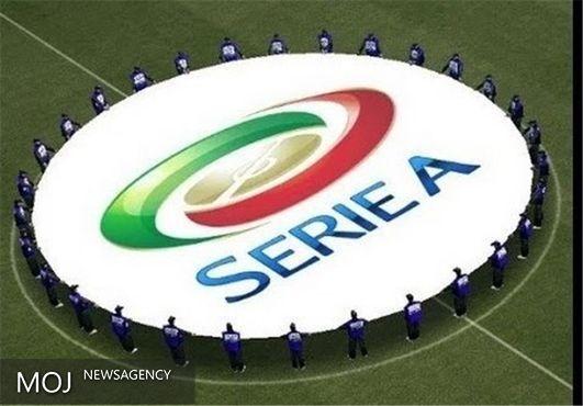 برنامه کامل رقابتهای سری A ایتالیا در فصل ۱۷-۲۰۱۶