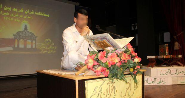 مسابقات بین اندرزگاهی قرآن، اذان و دعاخوانی در زندان مرکزی شیراز برگزار شد