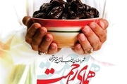 اجرای طرح ملی همای رحمت در ماه مبارک رمضان در اصفهان / توزیع 10هزار سبد غذایی بین نیازمندان