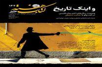 رمان فارسی 5 سال اخیر در «کتاب هفته خبر»