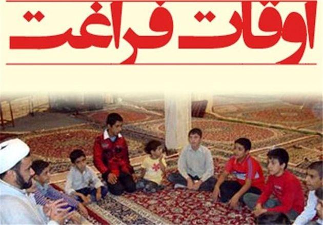 """طرح """"هر مدرسه یک پایگاه اوقات فراغت"""" در استان گلستان اجرا میشود"""