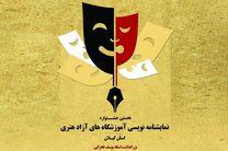 تمدید یک هفته ای شرکت در جشنواره آموزشگاهی نمایشنامه نویسی استانی