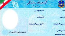 صدور بیش از 198 هزار جلد گواهینامه رانندگی در اصفهان