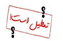 آیا مدارس تهران ۳۰ آذر و ۱ دی تعطیل هستند؟