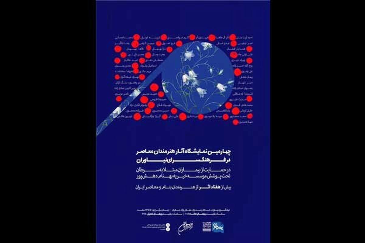 حمایت هنرمندان معاصر ایران از بیماران مبتلا به سرطان