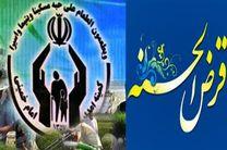 پرداخت بیش از ۹۶ میلیارد تومان وام قرض الحسنه به مددجویان کمیته امداد در اصفهان