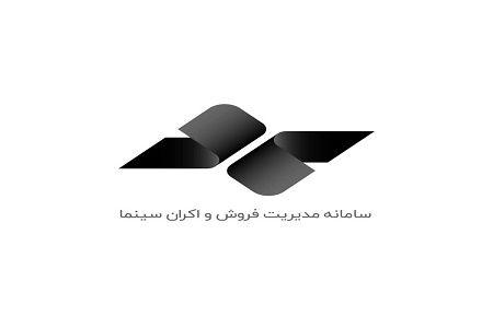 آمار فروش سینماها در اول تیر منتشر شد