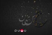 برنامه با حسین علیه السلام حرف بزن به شبکه نسیم می آید