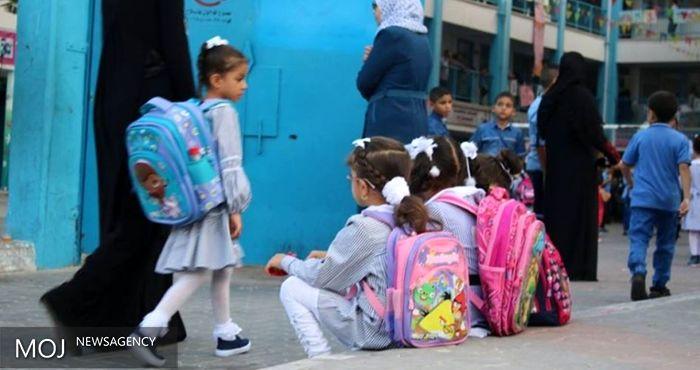 زنگ زندگی در مدارس فلسطین به صدا در آمد