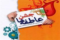 برگزاری جشن عاطفهها در شهریور و مهر ماه در اصفهان
