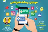 """برگزاری وبینار آموزشی """"موبایل، رسانه همراه من"""""""