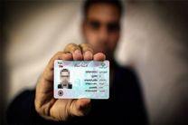 هرمزگان رتبه اول کشور در صدور کارت ملی هوشمند