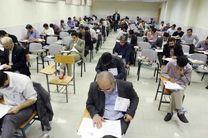 ثبت نام آزمون استخدامی آموزش و پرورش از امروز آغاز شد