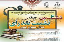 ششمین نشست نقد رأی در استان یزد برگزار می شود