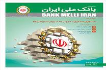 دویست و پنجاه و هفتمین شماره مجله بانک ملی ایران منتشر شد