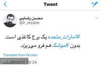 امارات متحده یک برج کاغذی است. بدون #موشک هم فرو میریزد.