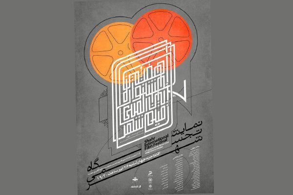 اسامی فیلمهای ایرانی راه یافته به بخش بینالملل جشنواره فیلم شهر