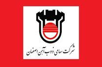 ذوب آهن اصفهان شرکت برگزیده دریافت تندیس ملی رعایت حقوق مصرف کننده شد