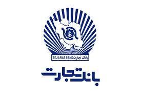 همکاری بانک تجارت با  CDB چین