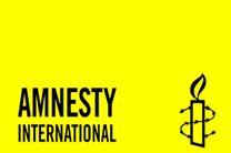 سازمان عفو بین الملل جنایت صهیونیست ها را محکوم کرد