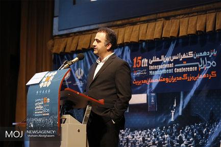 کنفرانس بین المللی مدیریت