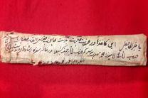 کشف نامه ای متعلق به  دوران محمد علی شاه قاجار در اصفهان
