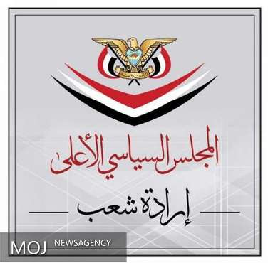 اعضای کمیته نظامی – امنیتی یمن توسط رئیس شورای عالی سیاسی معرفی شدند