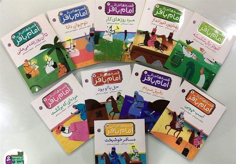 مجموعه 10 جلدی قصههایی از امام باقر (ع) منتشر شد