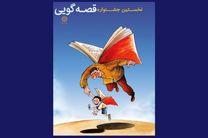 نخستین جشنواره قصهگویی نهاد کتابخانه های عمومی کشور
