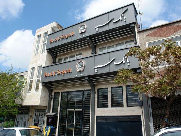 آمادگی شعبه رم بانک سپه برای انجام کلیه عملیات ارزی مشتریان