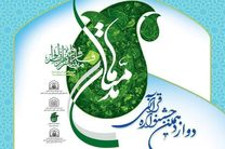 کسب دو مقام در جشنواره کشوری قرآنی «مدهامتان»
