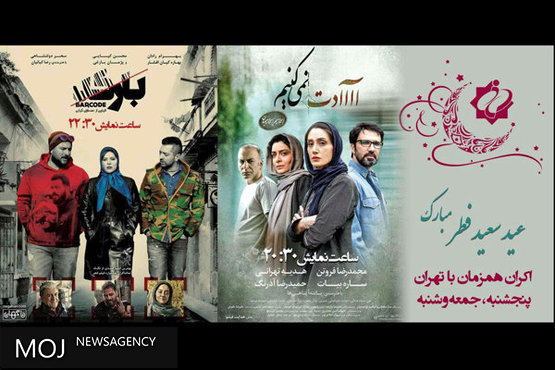 «بارکد» و «آااادت نمیکنیم» در باشگاه فیلم ایرانیان دبی نمایش داده می شود