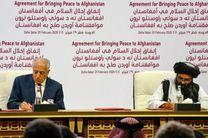 توافق صلح  با آمریکا در حال فروپاشی است