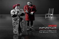 نمایش«تقدیم به ایتالو کالوینو» روی صحنه پردیس تئاتر شهرزاد