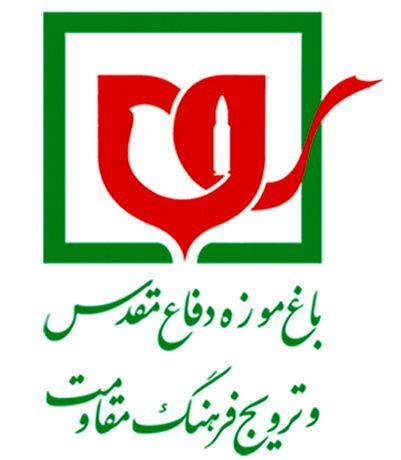 تعطیلی موزه انقلاب اسلامی و دفاع مقدس در تعطیلات عید فطر