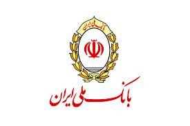 تامین حداکثری اقلام مورد نیاز بانک ملی ایران از بازار داخلی