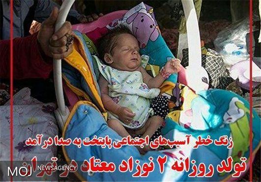 نوزادان تازه متولد شده از مادران معتاد و بیخانمان ساماندهی می شوند