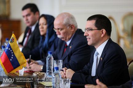 دیدار وزیر امور خارجه ونزوئلا با ظریف