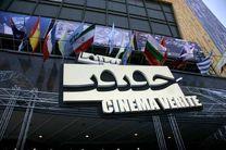 حضور خبرنگاران فیلمساز دریازدهمین دوره جشنواره سینماحقیقت