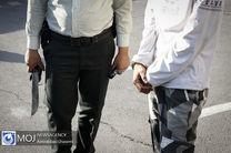 زورگیری مسلحانه برای پرداخت مهریه در تهران