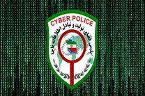 هشدار پلیس فتا درباره پیامک های کلاهبرداری