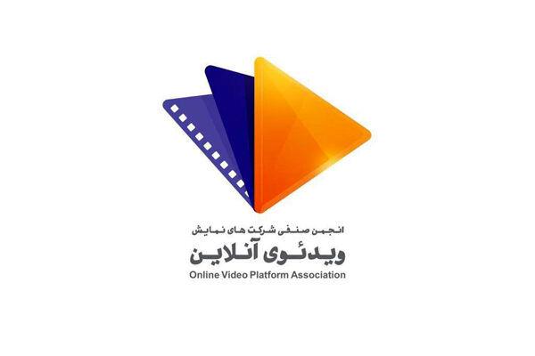 انتقاد انجمن شرکتهای نمایش ویدیوی آنلاین از روش نمایش اینترنتی خروج