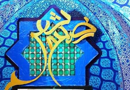 تعیین زمان برگزاری سوگواره ملی شعر امام سجاد (ع) در کهگیلویه و بویراحمد