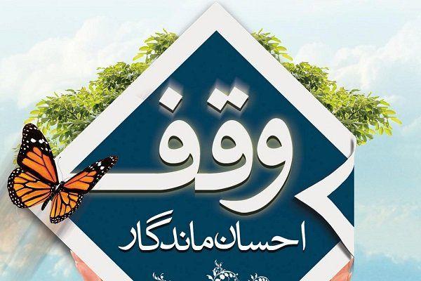 ثبت وقف جدید با نیت قرآنی در شهرستان لنگرود