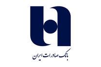 بانک صادرات ایران در پایان خرداد ٩٨ از نقطه سر به سر عبور کرد