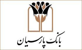 انتشار بروشور خدمات بانک پارسیان ویژه نابینایان