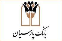 چالش ها و اقدامات اساسی بانک ها در سال حمایت از کالای ایرانی/حمایت از تولید داخلی و اشتغالزایی، سیاست راهبردی بانک پارسیان در سال 97